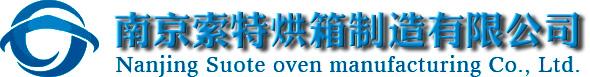南京索特烘箱制造有限公司